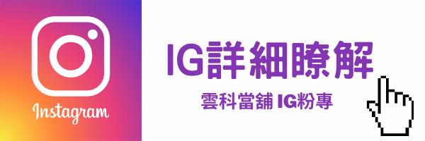 雲林借錢IG